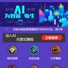 「独家修复」2020区块链AI机器人源码 苍穹自动挂机源码可二开