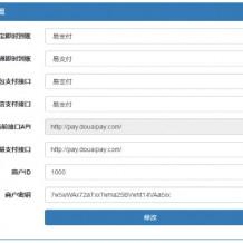全新可用版代刷跳彩虹易支付认证插件免费下载