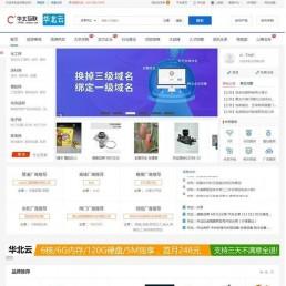 最新destoon7.0蓝色行业b2b门户网站整站源码带数据 PC+手机端