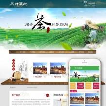茶叶网源码下载-织梦dedecms茶叶网站模板带手机移动端
