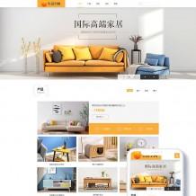 dedecms响应式高端生活家居家具网站模板源码 PC+手机端