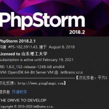 2020年最新phpstorm永久激活码亲测有效【6月3号新测】