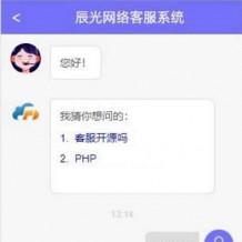 「五端」PHP在线客服系统 IM即时通讯聊天源码-全开源