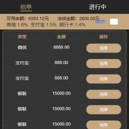 「亲测」2020全新UI支付跑分系统源码 php运营级支付抢单跑分源码