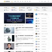 2020帝国CMS7.5仿金色财经网整站源码新版 带会员中心