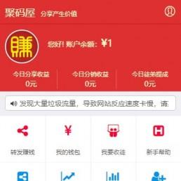 「亲测」2020全新微小豆朋友圈分享赚钱任务系统源码 带分销/收徒功能