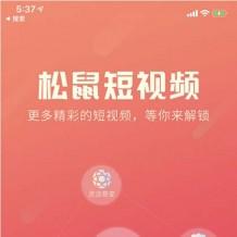松鼠短视频app源码商业版v1.2-仿抖音快手app短视频双端源码 全开源