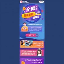 影视APP下载页面自适应html源码-app下载页源码下载