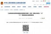 2020年顶级域名.CC和.TV已获工信部许可 可以在国内备案