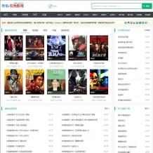 苹果cms微信在线电影网站源码完整版免费下载 带采集功能