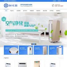 Dedecms营销型车载空气净化净水器设备网站模板 带手机端