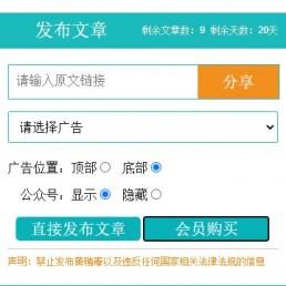 「亲测」PHP微信朋友圈文章广告植入系统源码v7.19+搭建教程