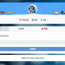 php正版代刷网源码,新彩虹在线下单系统程序下载