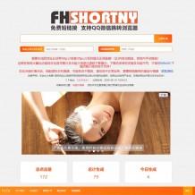 「亲测」防红短网址php源码-短网址生成系统网站源码 带教程