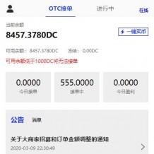 2020最新亲测跑分源码-USDT货币跑分系统/OTC接单源码 带一键买币