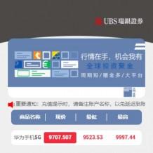 2020华为5G微交易微盘程序源码第一版 正常K线+搭建教程