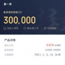 「亲测」2020最新更新现金贷源码/新一贷小额贷款php网站源码
