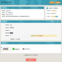 PHP个人自动发卡源码已对接码支付免签约收款,自适应手机端