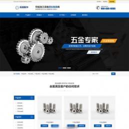织梦模板:响应式五金紧固件机械设备/五金配件加工设备网站源码