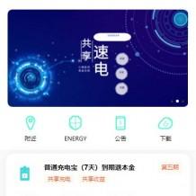 2020亲测运营级共享充电宝系统源码 带实名认证+代理系统