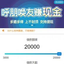 「亲测」小额贷款php网站源码 带会员卡+推广佣金等功能