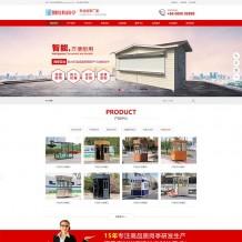 织梦模板:钢结构岗亭建材行业公司网站源码下载 带手机端版+数据