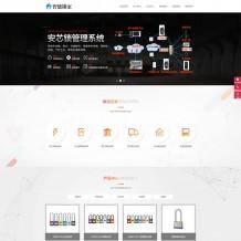 织梦模板:响应式html5智能防盗安全锁/锁芯/锁具网站源码下载