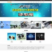 织梦模板:响应式HTML5脑手机电子产品与配件企业网站源码下载