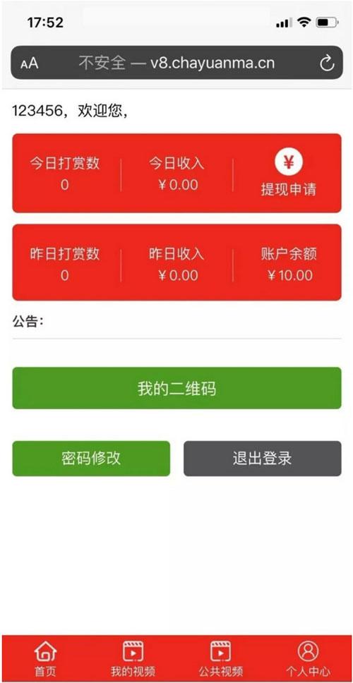 2019最新云赏v8.1视频打赏源码视频付费观看平台源码免费下载-图2