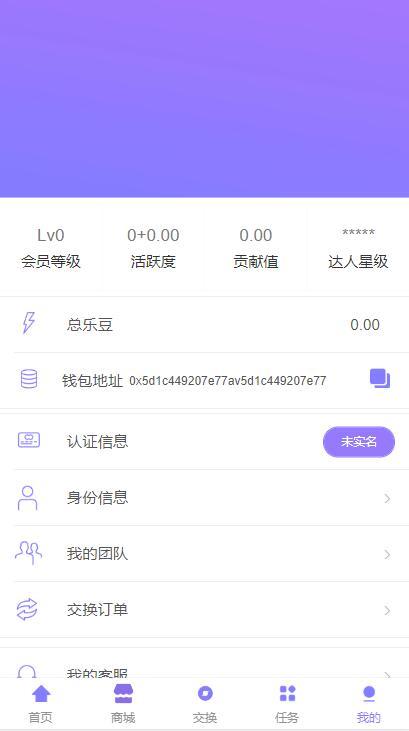 走路赚钱任务平台源码可打包App乐步最新2.0.2版本免费下载-图2