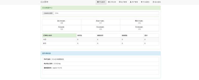 php免签支付源码未来码支付V1.3整站源码免费下载-图3
