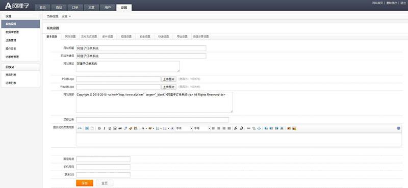php购物商城源码阿狸子订单系统源码无加密(豪华版)下载-图3