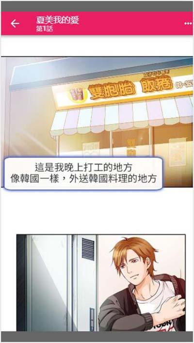php小说漫画网站源码高仿歪歪漫画系统带分销和采集功能-图4