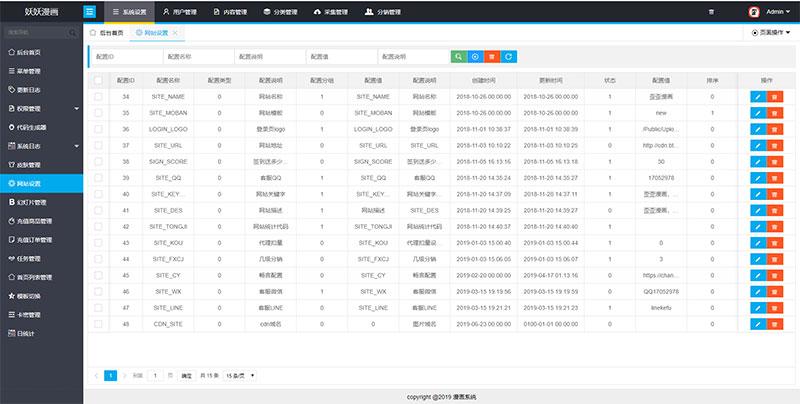 php小说漫画网站源码高仿歪歪漫画系统带分销和采集功能-图9