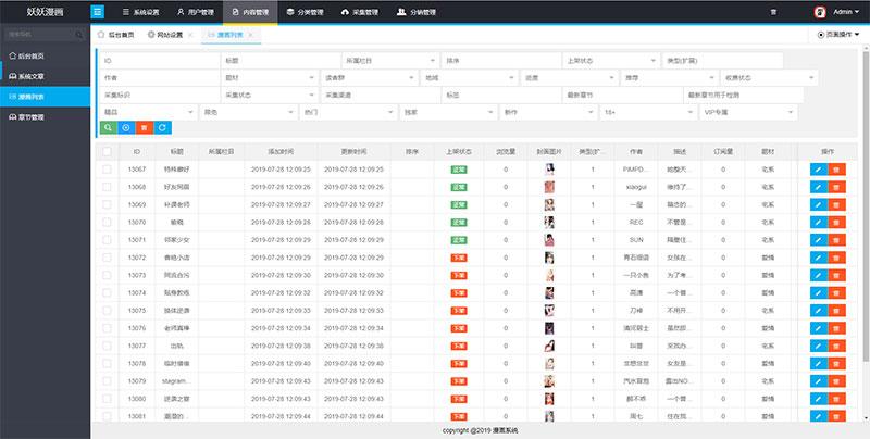 php小说漫画网站源码高仿歪歪漫画系统带分销和采集功能-图8