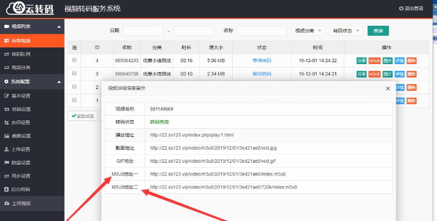 新版PHP双码率视频云转码系统源码 全开源m3u8切片转码程序-图4