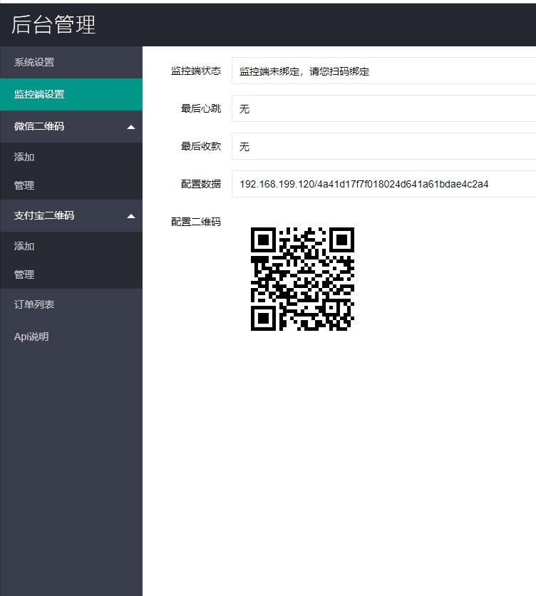 V免签支付源码,支付宝微信在线免签约收款回调系统带监控-图3