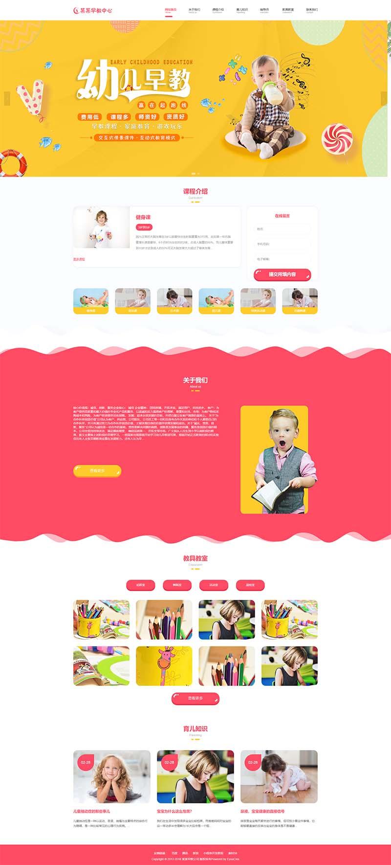 婴幼儿早教中心精品源码,启蒙网站管理系统最新版-图1