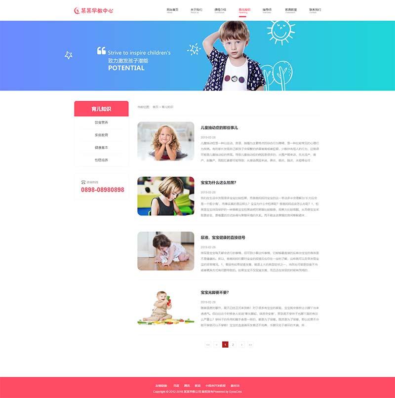 婴幼儿早教中心精品源码,启蒙网站管理系统最新版-图3
