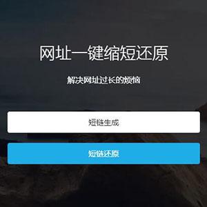 最新开源php短网址源码-博天短域名生成程序精品源码下载