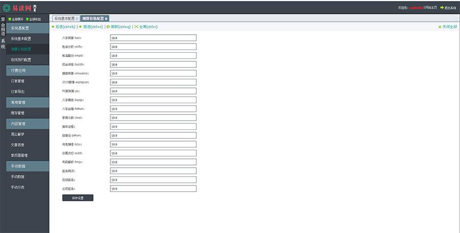 PHP开运网运势测算网站源码-2020年易经周易风水起名算命网源码-图9