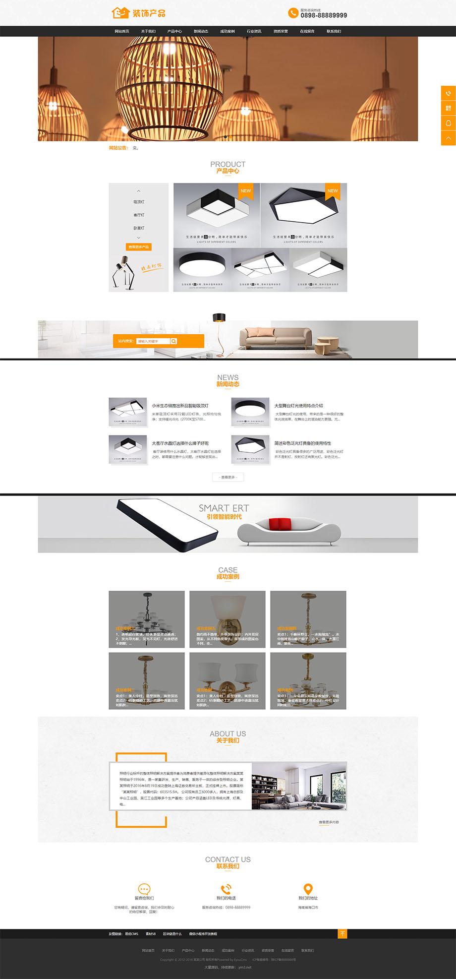 易优cms家居装修公司网站模板下载-含PC和手机版源码-图1