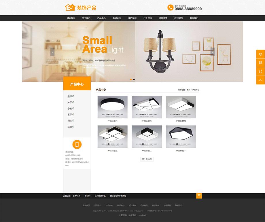 易优cms家居装修公司网站模板下载-含PC和手机版源码-图2