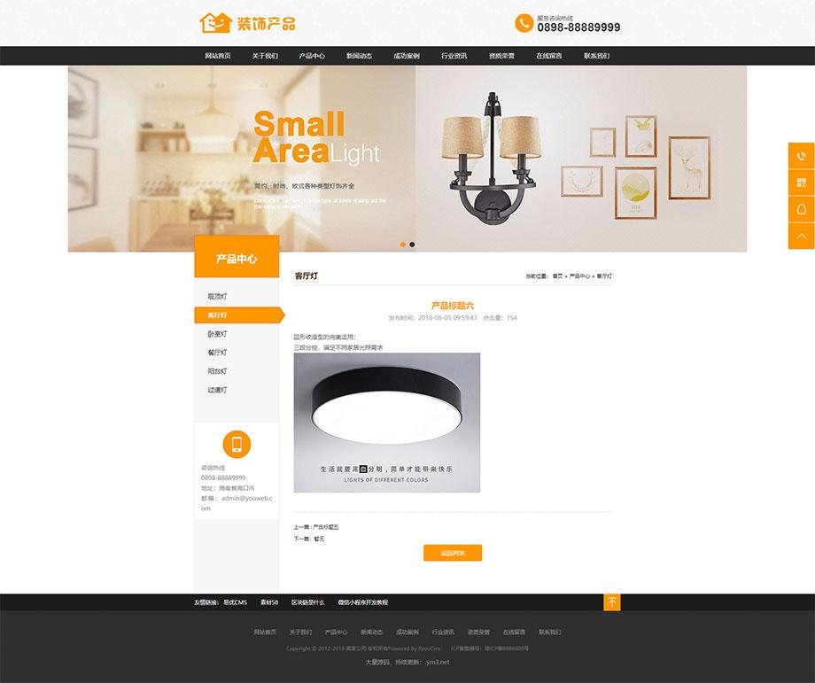 易优cms家居装修公司网站模板下载-含PC和手机版源码-图3