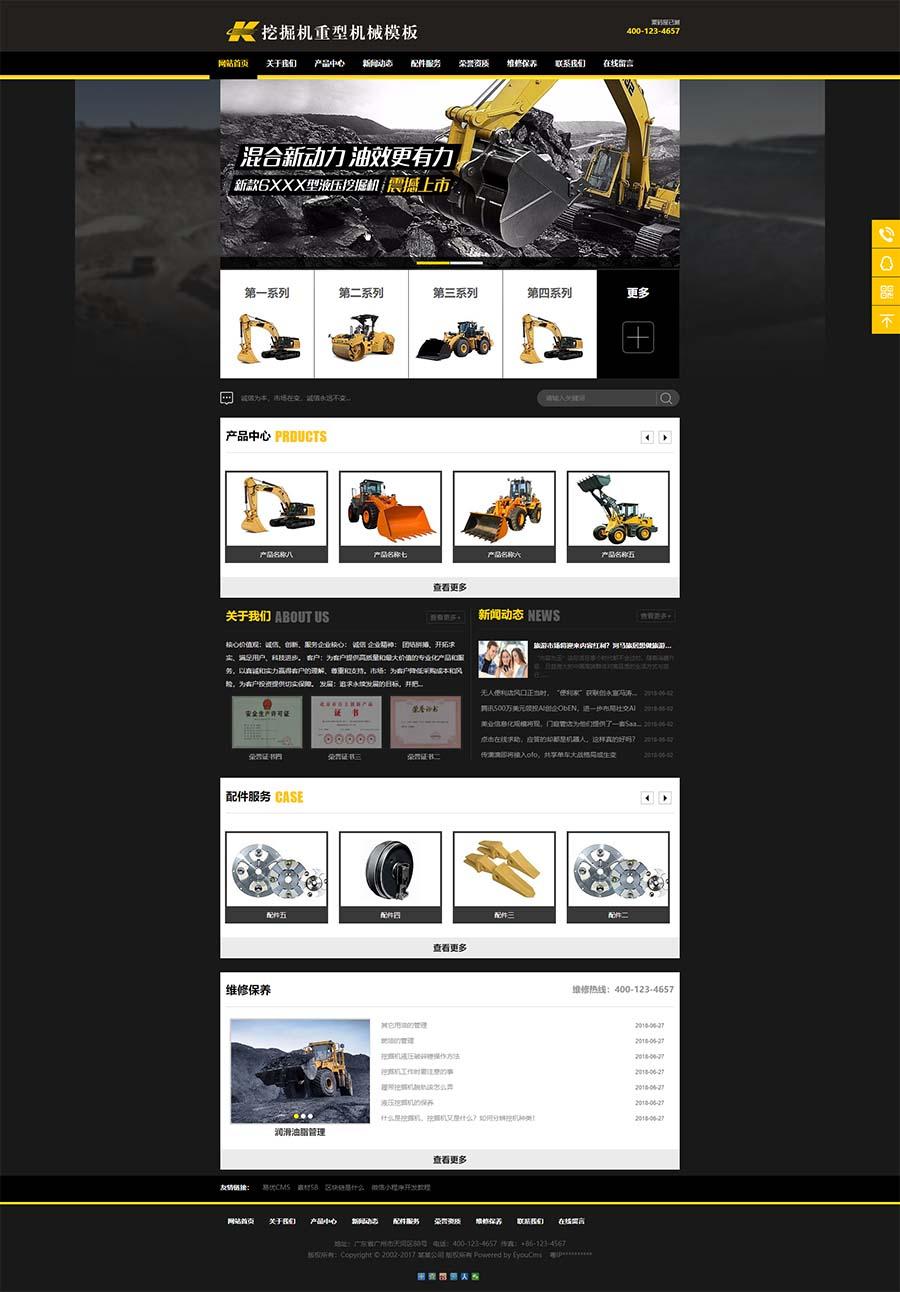 易优cms企业模板-EyouCms重型机械公司网站源码下载-图1