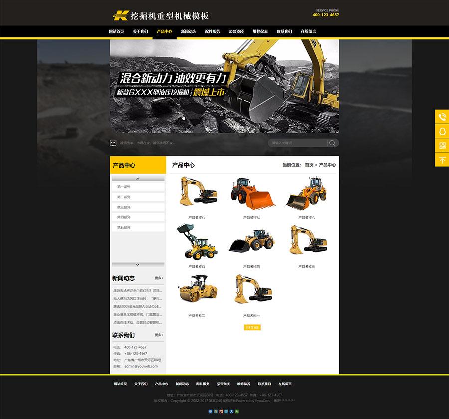 易优cms企业模板-EyouCms重型机械公司网站源码下载-图2