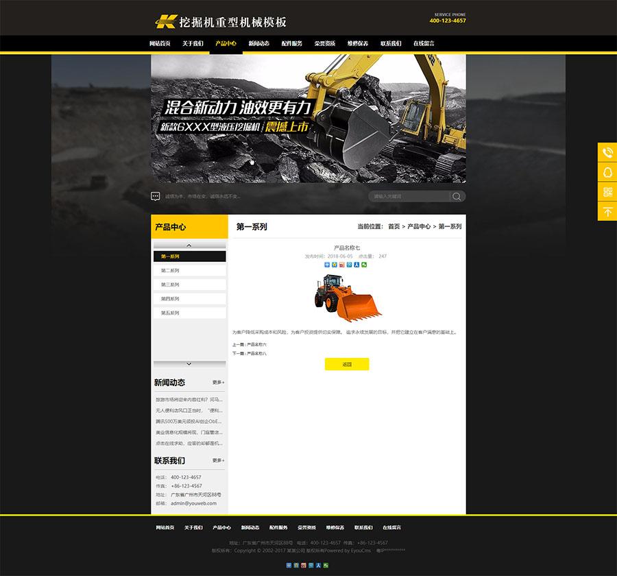 易优cms企业模板-EyouCms重型机械公司网站源码下载-图3