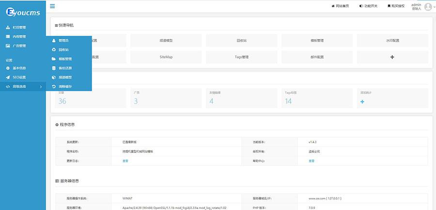 易优cms企业模板-EyouCms重型机械公司网站源码下载-图4