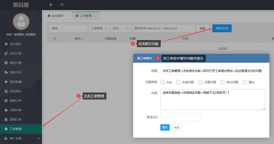 聚码屋网站源码下载网提交问题工单的方法-图1