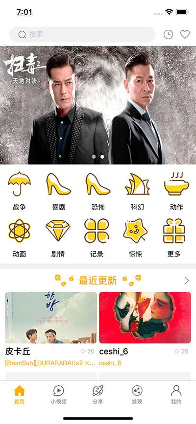 正版香蕉视频APP源码-安卓苹果原生双端影视源码下载-图1